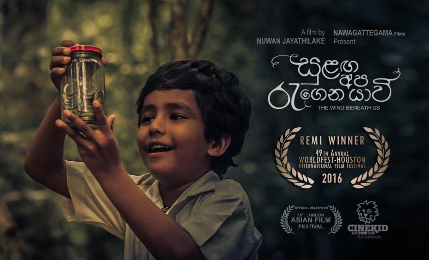 film_nuwan_2